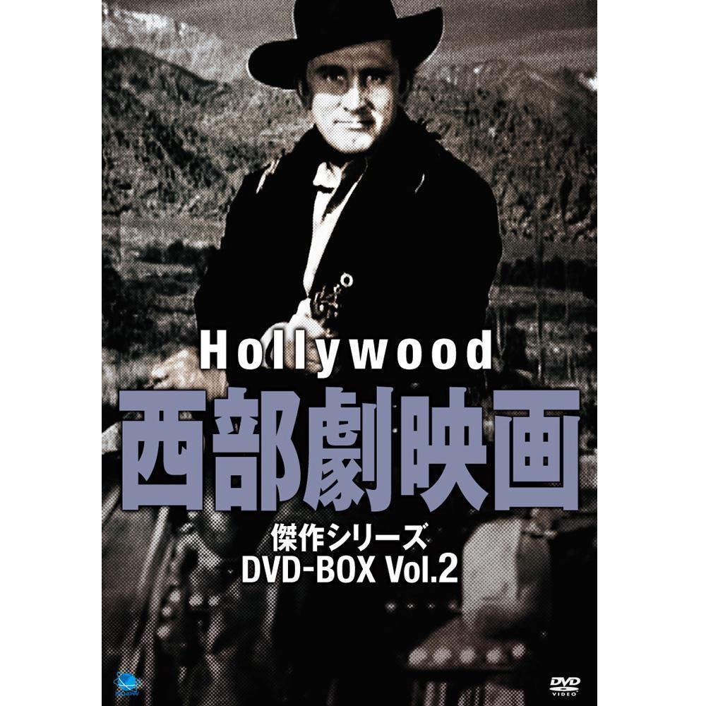 【大感謝価格】 ハリウッド西部劇映画 傑作シリーズ DVD-BOX Vol.2 【返品キャンセル不可】