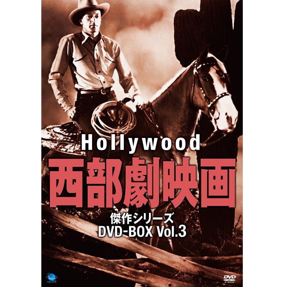 【大感謝価格】 ハリウッド西部劇映画 傑作シリーズ DVD-BOX Vol.3 【返品キャンセル不可】