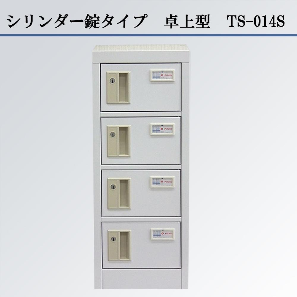 【大感謝価格】 貴重品ロッカー 1列4段 シリンダー錠タイプ 卓上型 完成品 TS-014S 【返品キャンセル不可】