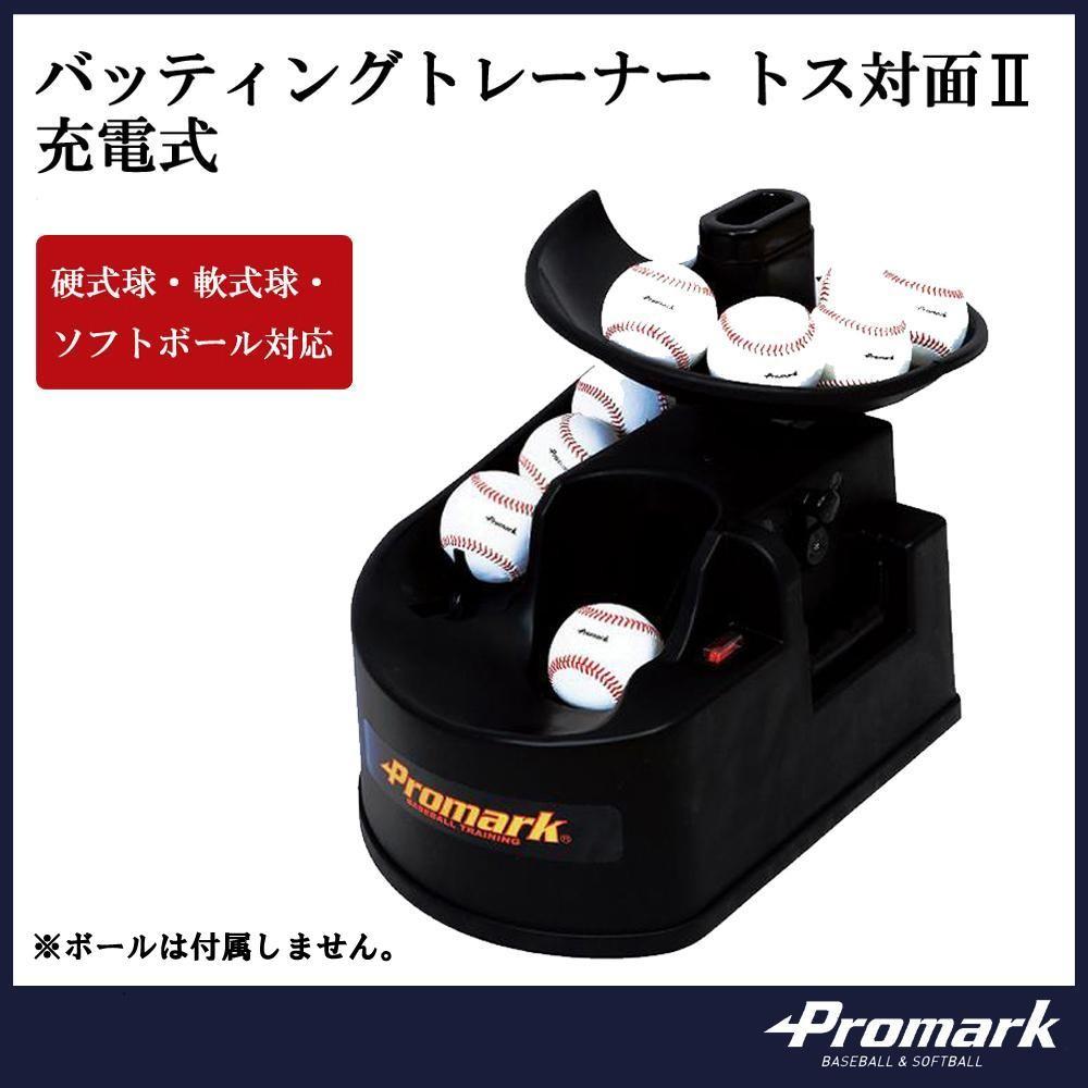 【大感謝価格】 Promark プロマーク バッティングトレーナー トス対面II 充電式 HT-89N 【返品キャンセル不可】