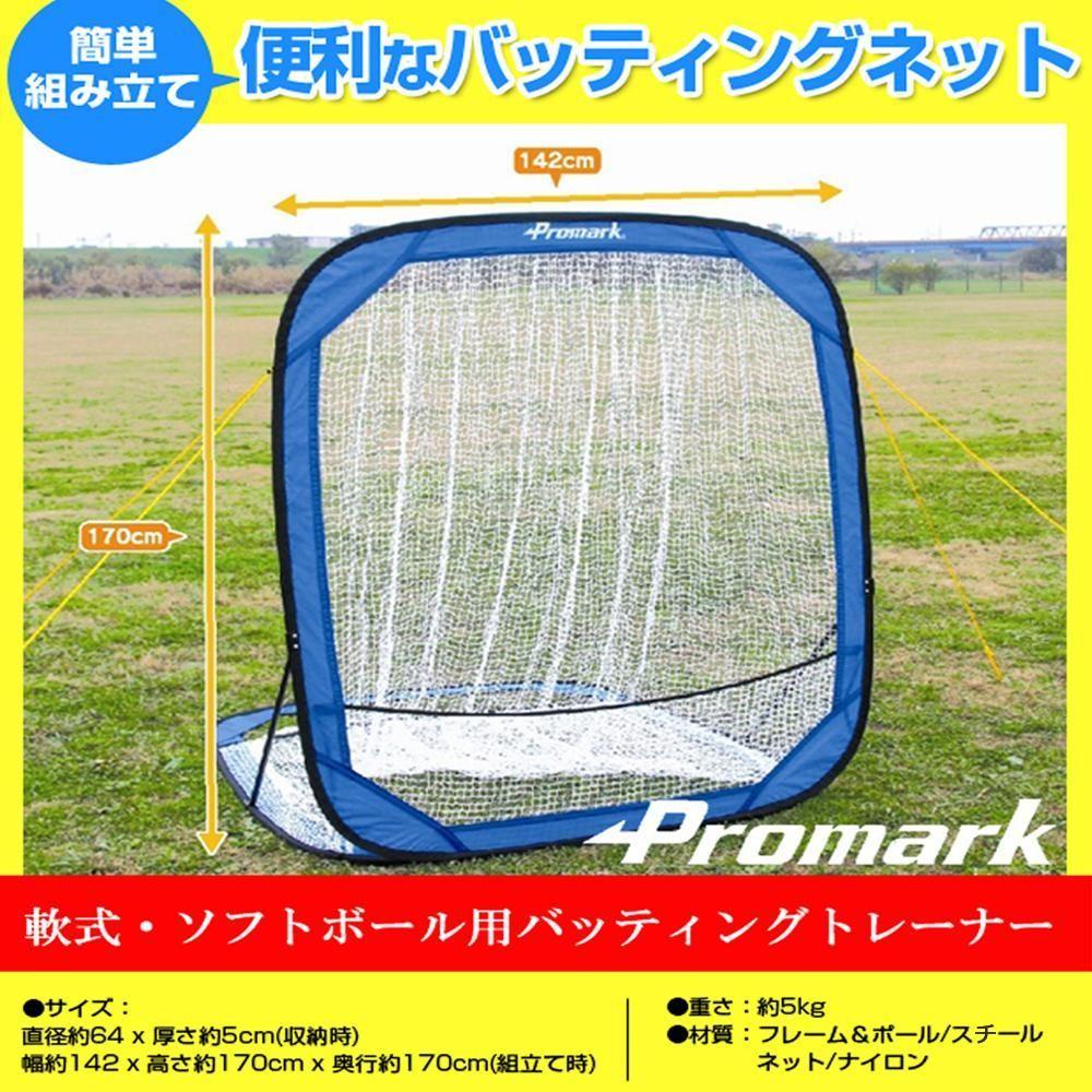【大感謝価格】 Promark プロマーク 軟式・ソフトボール用バッティングトレーナー HT-100 【返品キャンセル不可】