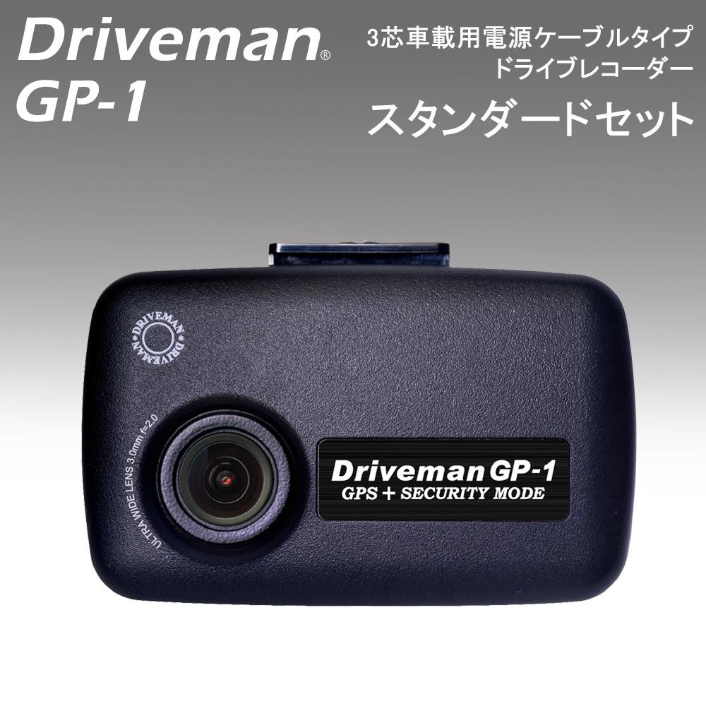 【大感謝価格】 ドライブレコーダー Driveman ドライブマン GP-1 スタンダードセット 3芯車載用電源ケーブルタイプ GP-1STD 【返品キャンセル不可】