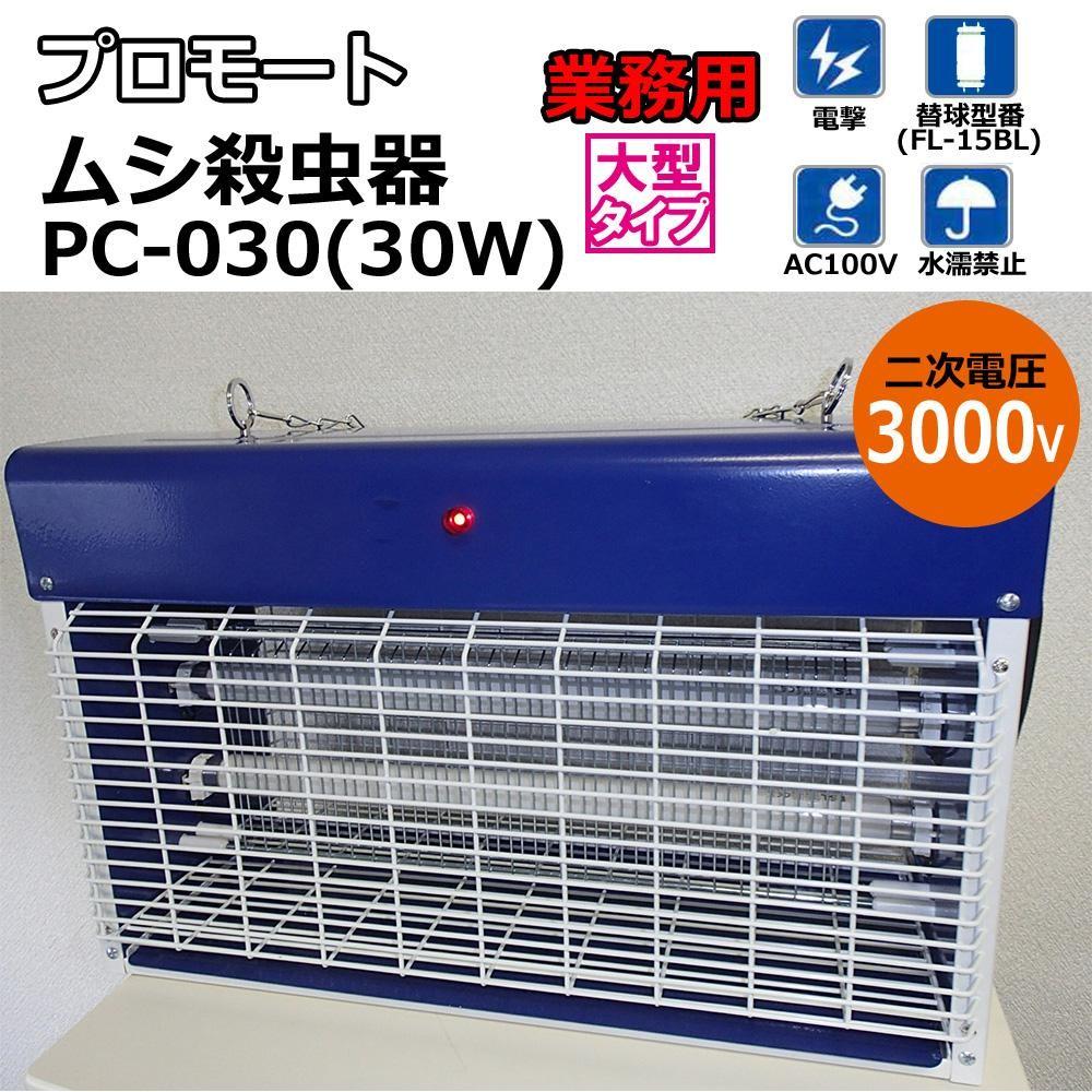 【大感謝価格】 プロモート ムシ殺虫器 PC-030 30W 【返品キャンセル不可】
