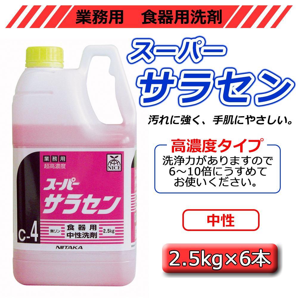 【メーカー直送・大感謝価格】 業務用 食器用洗剤 高濃度 スーパーサラセン C-4 2.5kg×6本 211864 【返品キャンセル不可】