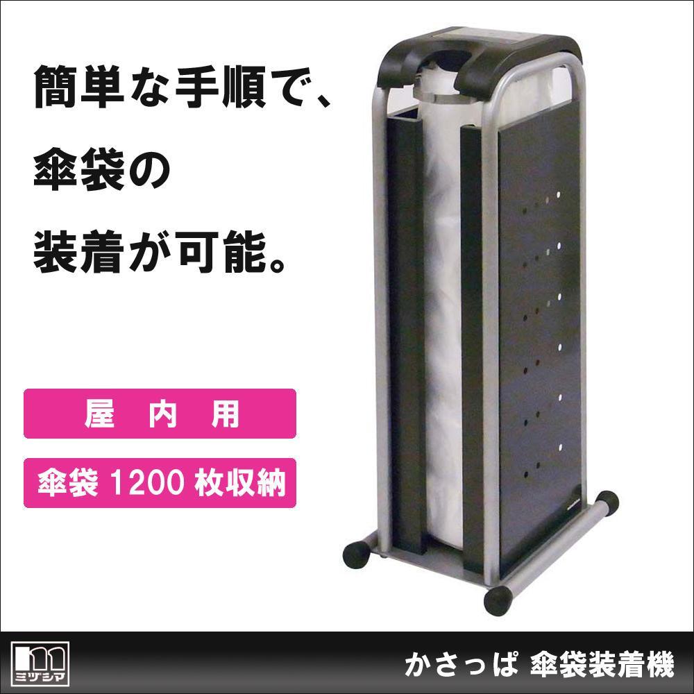 【大感謝価格】 かさっぱ 傘袋装着機 ダークグレー 238-4001 【返品キャンセル不可】