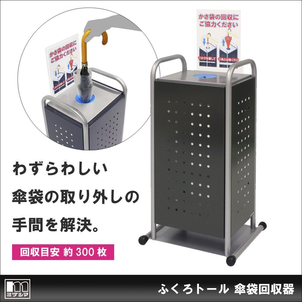 【大感謝価格】 かさっぱ ふくろトール 傘袋回収器 ダークグレー 238-4060 【返品キャンセル不可】