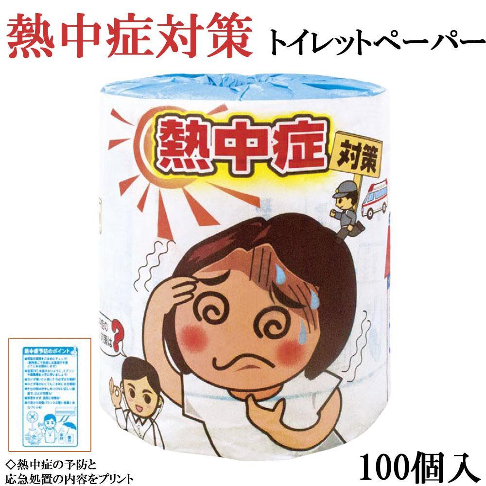 【大感謝価格】 啓発用 熱中対策 トイレットペーパー 100個入 2277 【返品キャンセル不可】