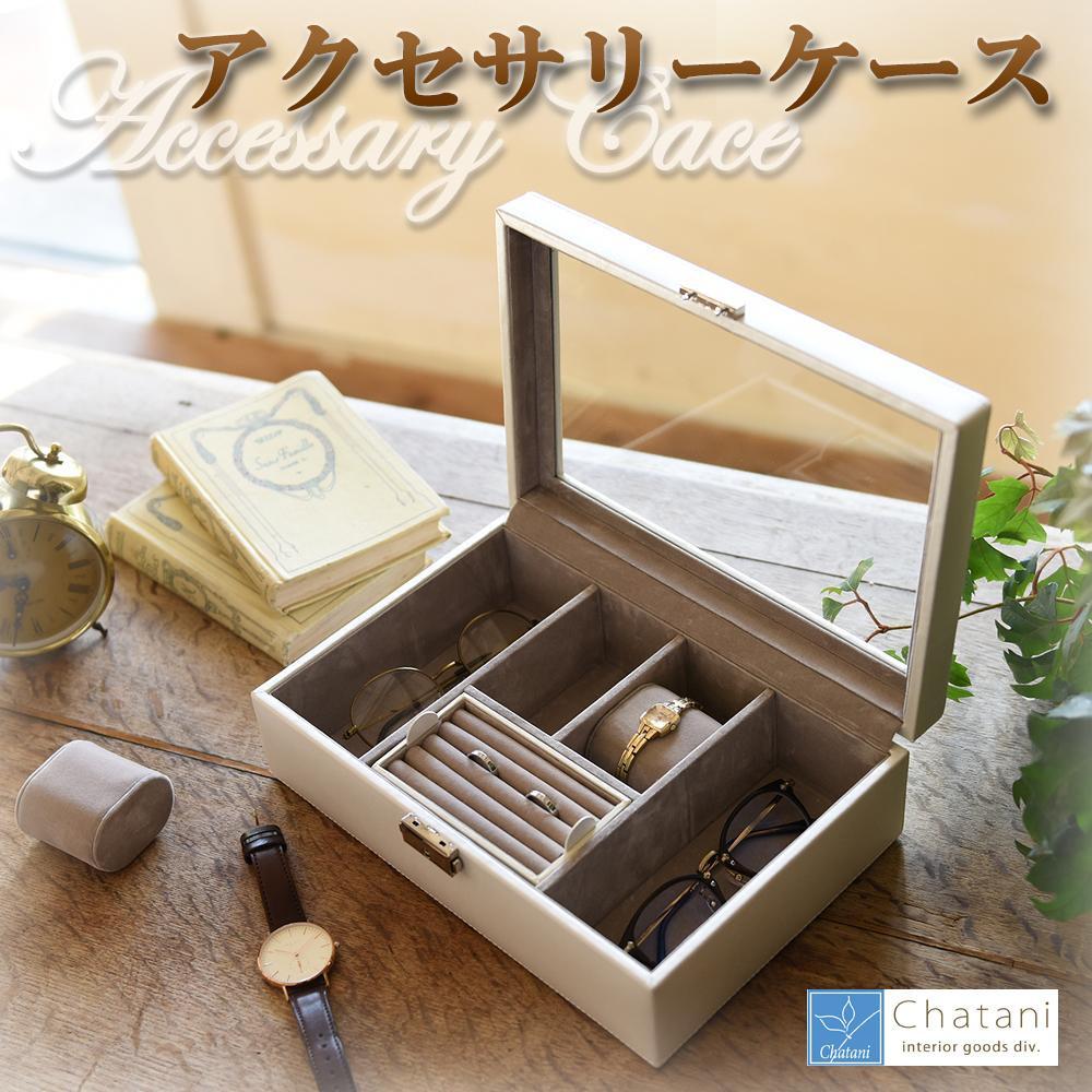 【大感謝価格】 茶谷産業 アクセサリーケース 240-796 【返品キャンセル不可】