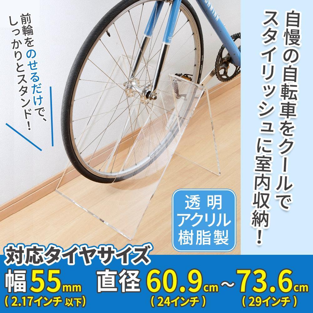 【大感謝価格】 アクリル自転車スタンド クリア 10521 【返品キャンセル不可】