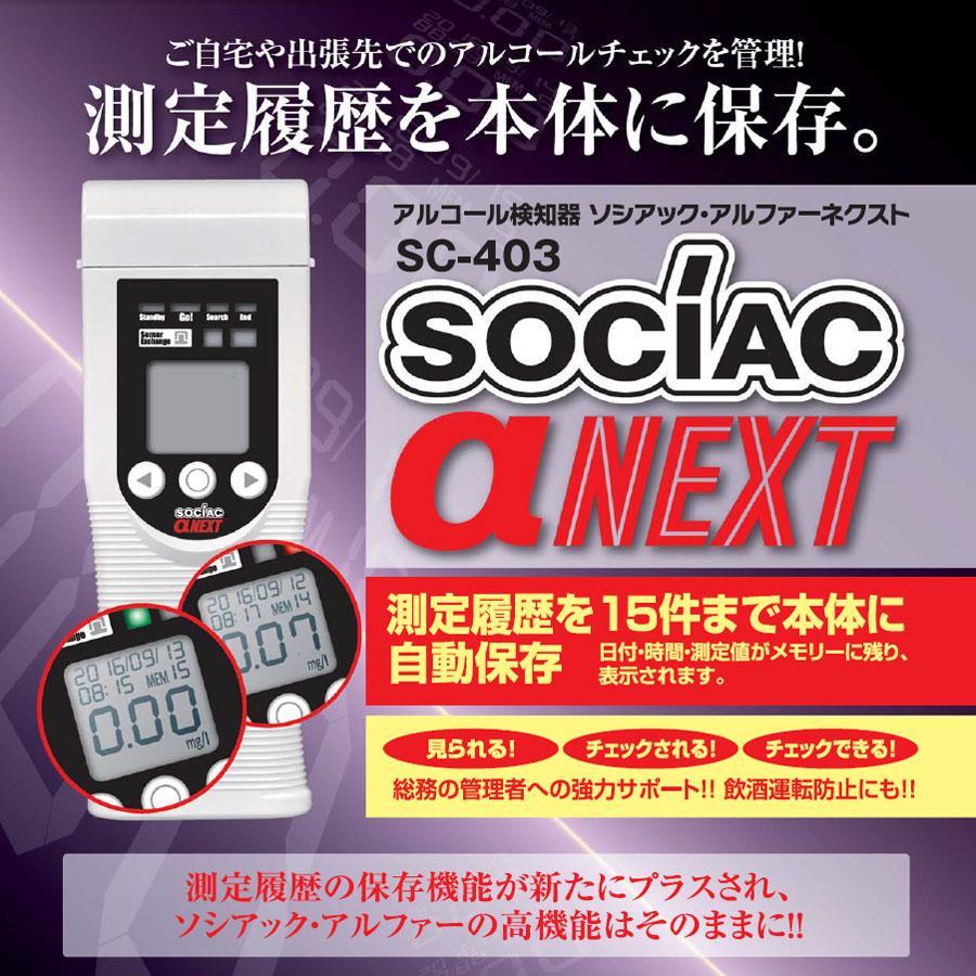 【大感謝価格】 アルファーネクスト ソシアック SC-403 アルコール検知器 【返品キャンセル不可】