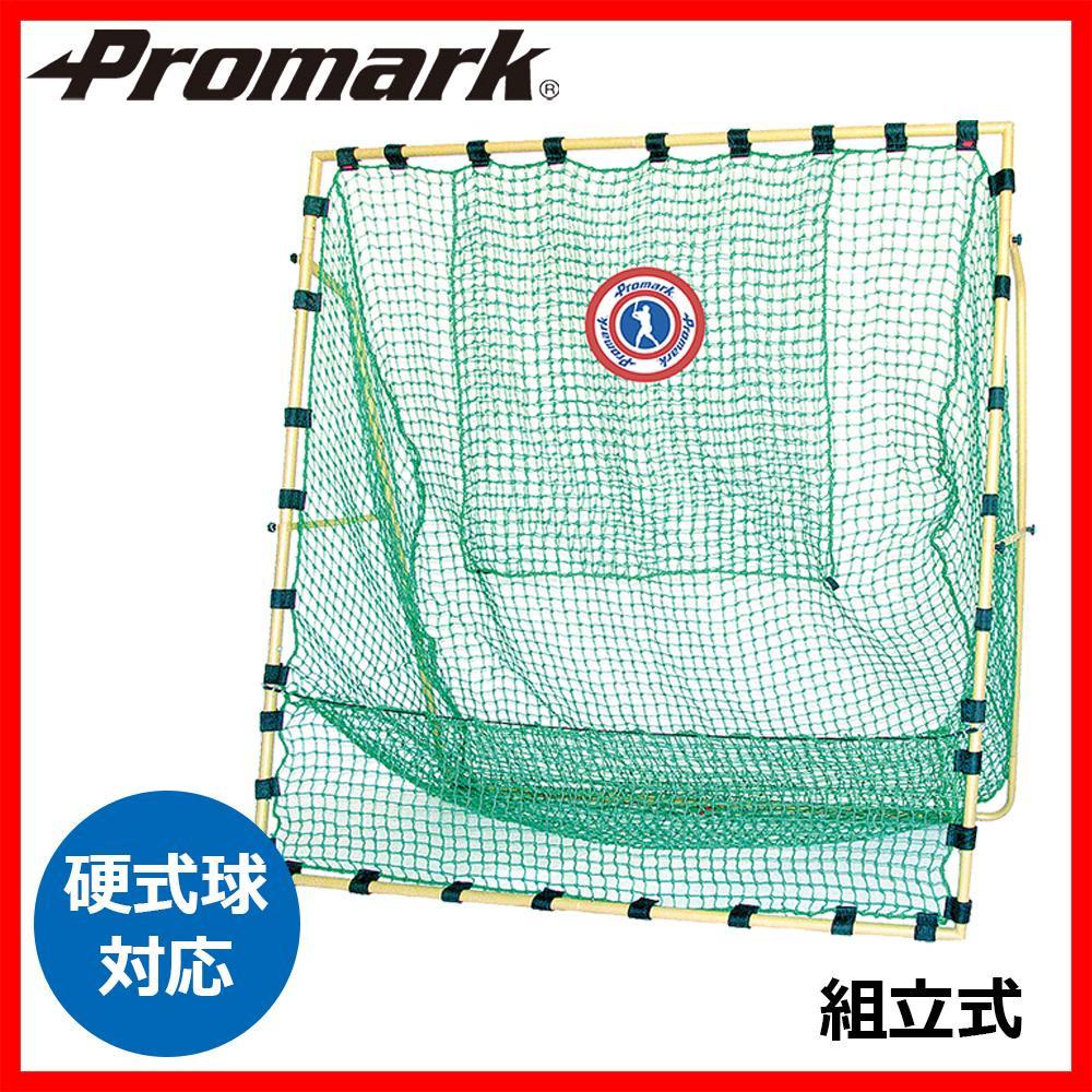 【大感謝価格】 Promark プロマーク 硬式用 バッティングトレーナー・ネット硬式 HTN-750 【返品キャンセル不可】