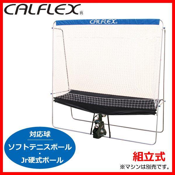 【大感謝価格】 CALFLEX カルフレックス テニストレーナー 連続ネット CTN-011 【返品キャンセル不可】