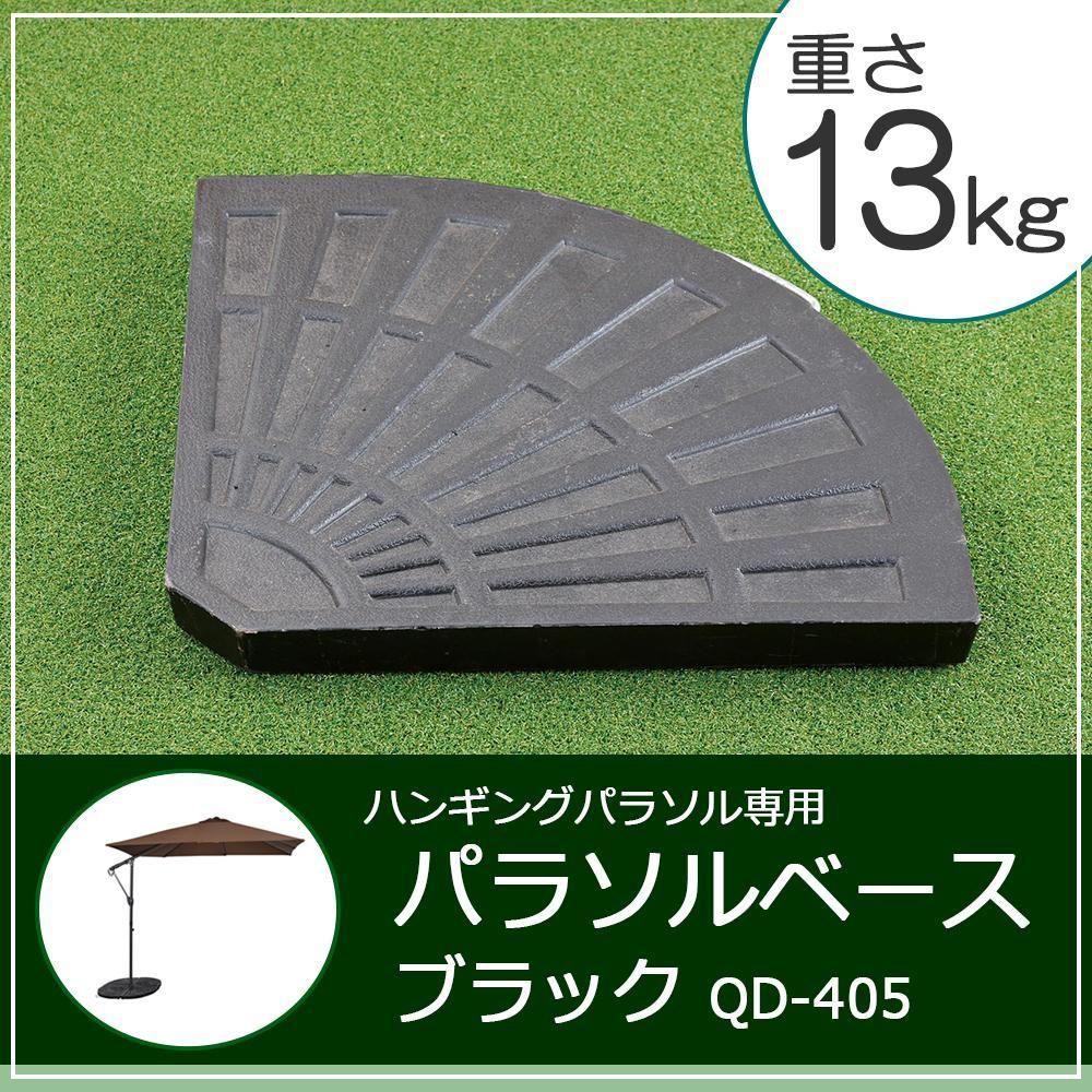 【大感謝価格】 ハンギングパラソル専用 パラソルベース ブラック QD-405 【返品キャンセル不可】
