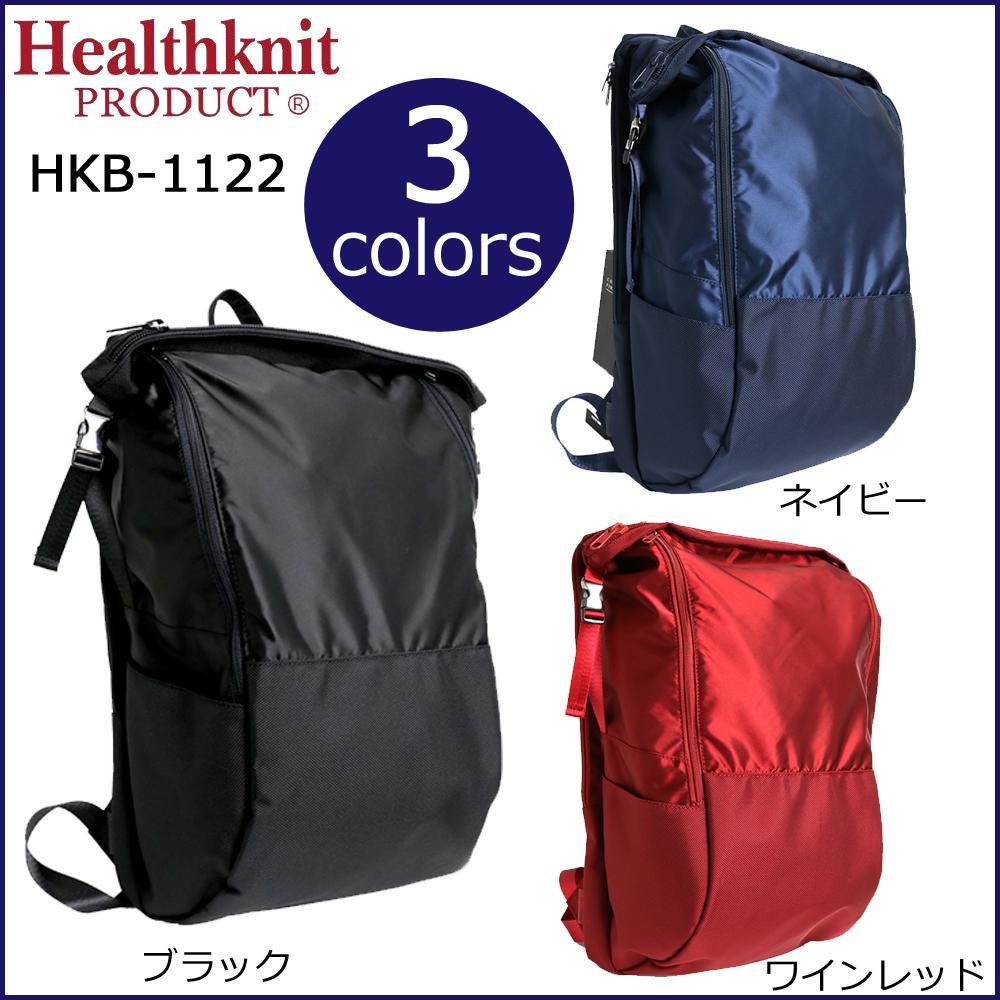【大感謝価格】 Healthknit ヘルスニット リュック デイパック ブラック・HKB-1122 【返品キャンセル不可】