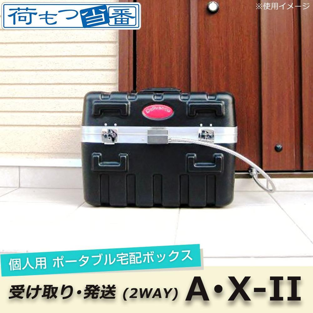 【大感謝価格】 荷もつ当番 個人用ポータブル宅配ボックス 受け・発送 2WAY A・X-II 【返品キャンセル不可】
