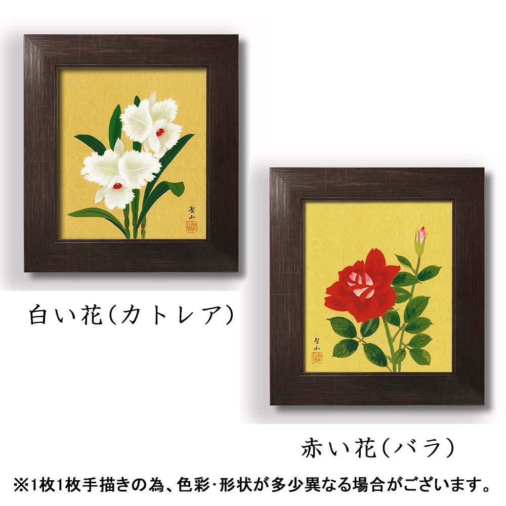 【大感謝価格】 葛谷聖山 色紙額 スタンド付 113746・白い花 カトレア 【返品キャンセル不可】