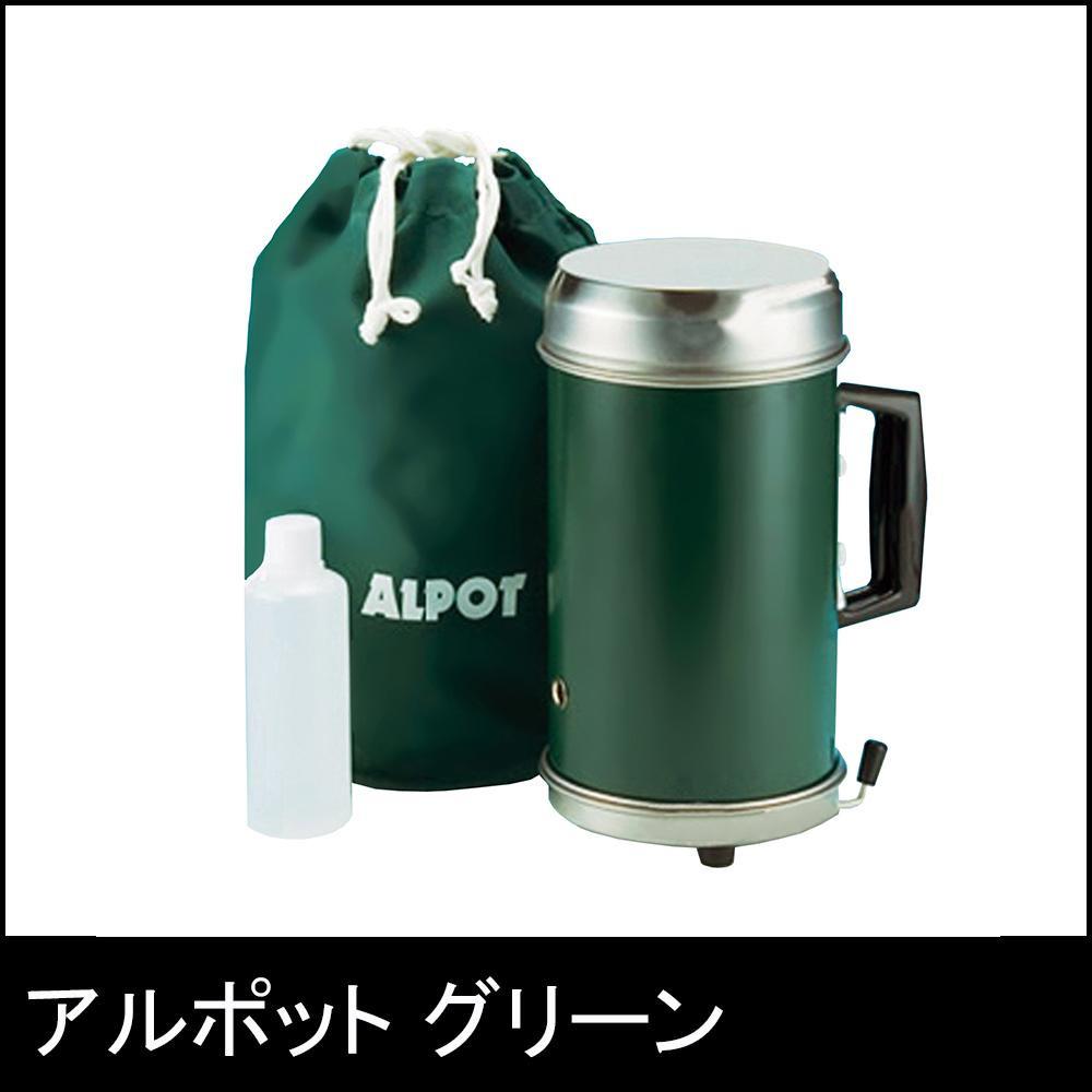 【大感謝価格】 アルポット グリーン【12月上旬出荷】【返品キャンセル不可】