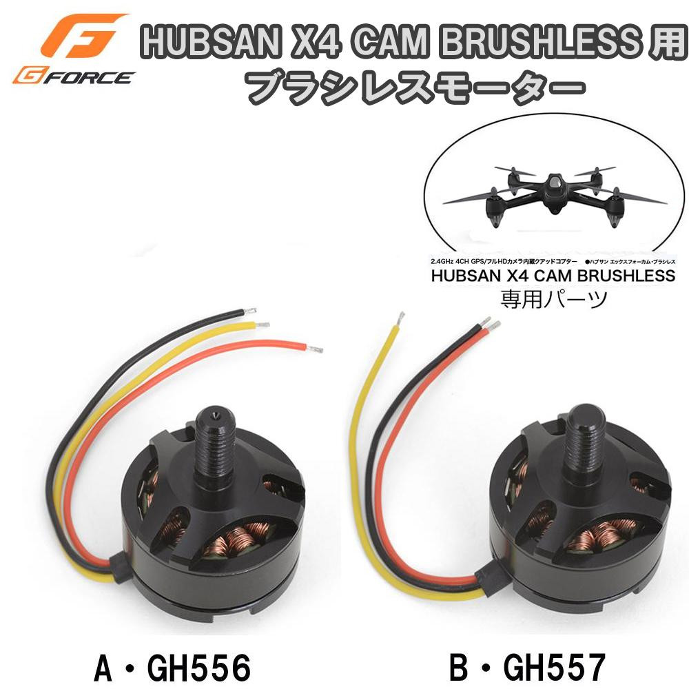 Herusi 99box The Large Thanks Price Brushless Motor A Gh556 For G Motors Wiring In Parallel It Is Hubsan X4 Cam