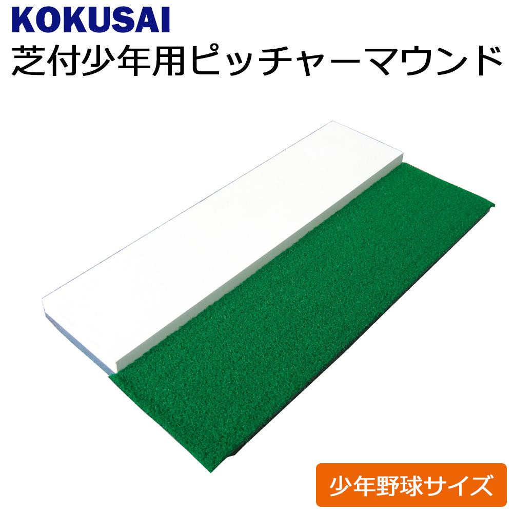 【大感謝価格】 コクサイ KOKUSAI 少年用芝付ピッチャーマウンド 少年野球サイズ 1台 RB1500 MAX 【返品キャンセル不可】