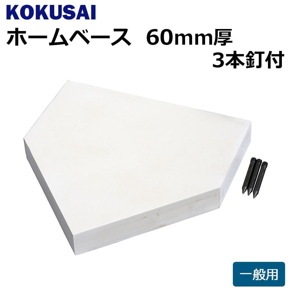 【メーカー直送・大感謝価格】 コクサイ KOKUSAI ホームベース 一般用 60mm厚 3本釘付 1枚 RB160 【返品キャンセル不可】