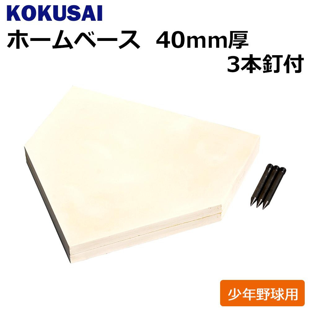 【大感謝価格】 コクサイ KOKUSAI ホームベース 少年野球用 40mm厚 3本釘付 1枚 RB240 【返品キャンセル不可】