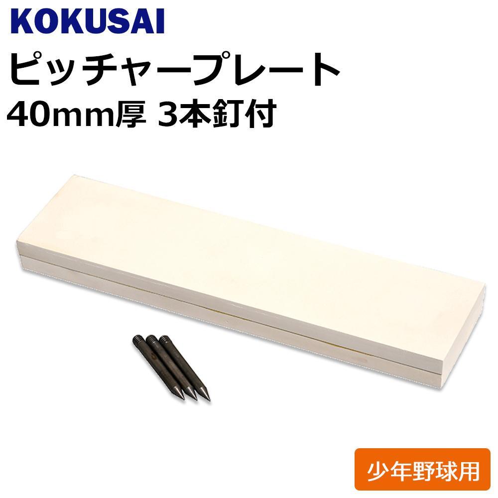 【大感謝価格】 コクサイ KOKUSAI ピッチャープレート 少年野球用 40mm厚 3本釘付 1枚 RB550 【返品キャンセル不可】