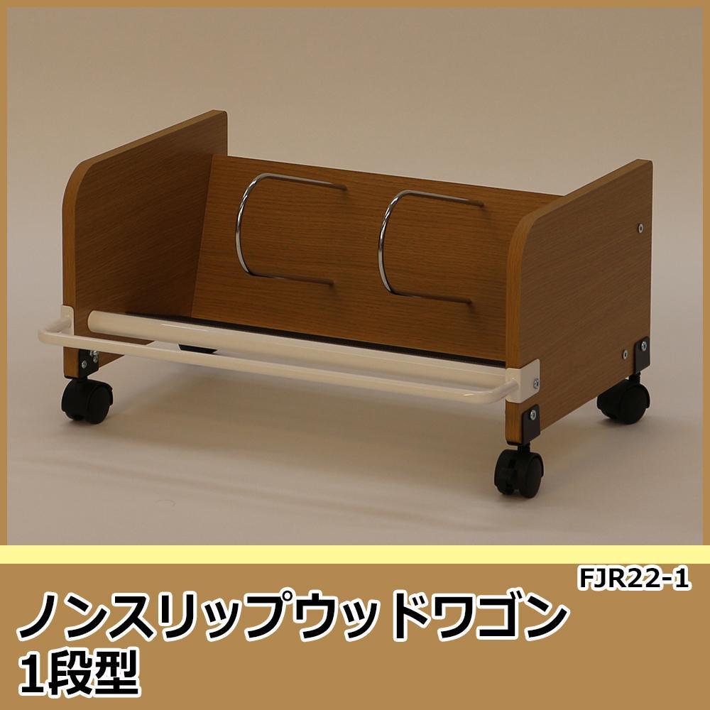 【大感謝価格】 林製作所 ノンスリップウッドワゴン 1段型 ファイルワゴン FJR22-1 【返品キャンセル不可】