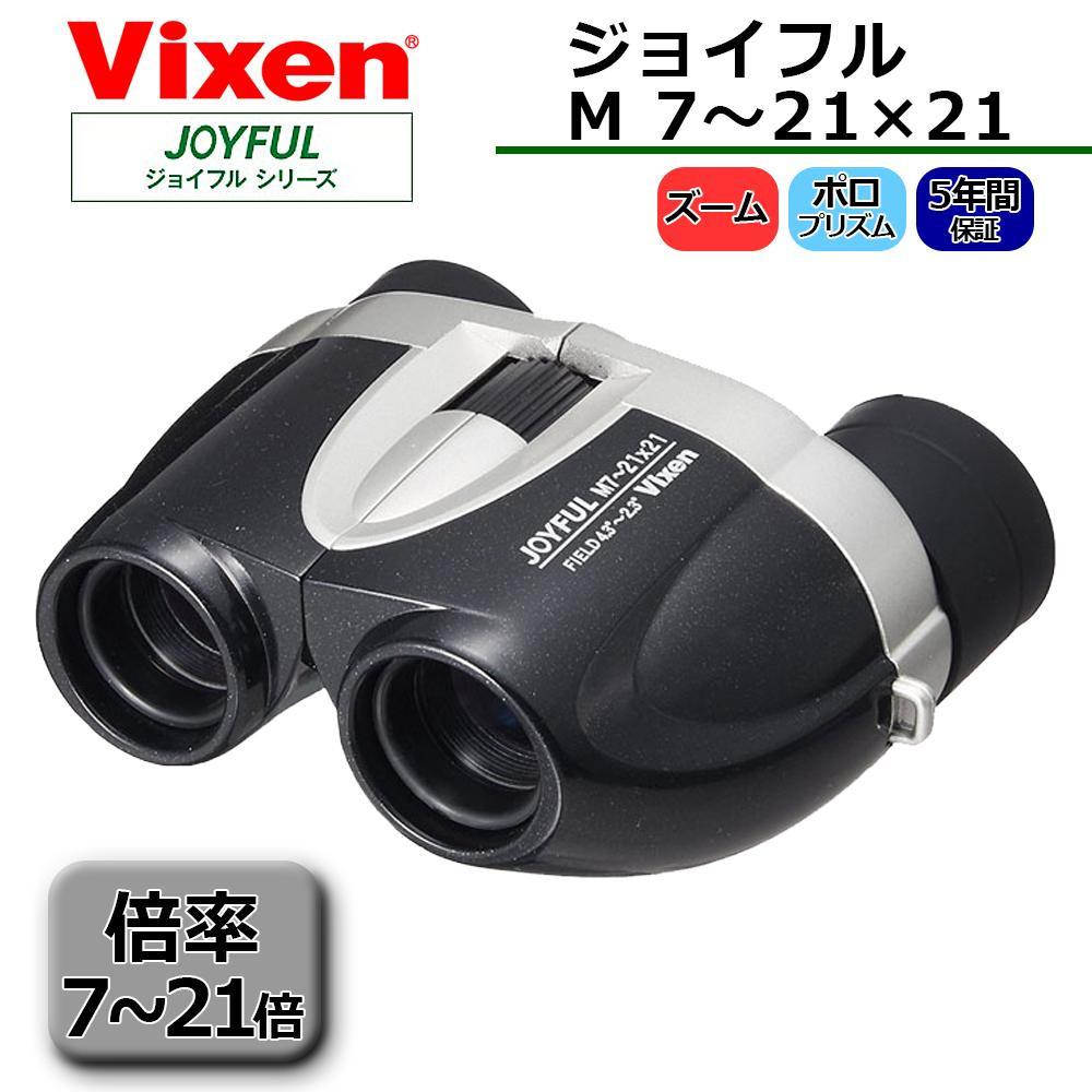 【大感謝価格】 Vixen ビクセン 双眼鏡 JOYFUL ジョイフル M7~21×21 12742-9 【返品キャンセル不可】