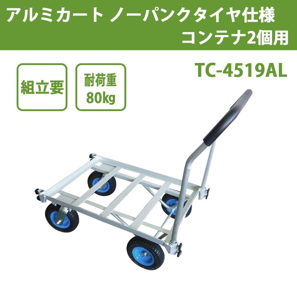 【大感謝価格】 アルミカート ノーパンクタイヤ仕様 コンテナ2個用 TC-4519AL 【返品キャンセル不可】
