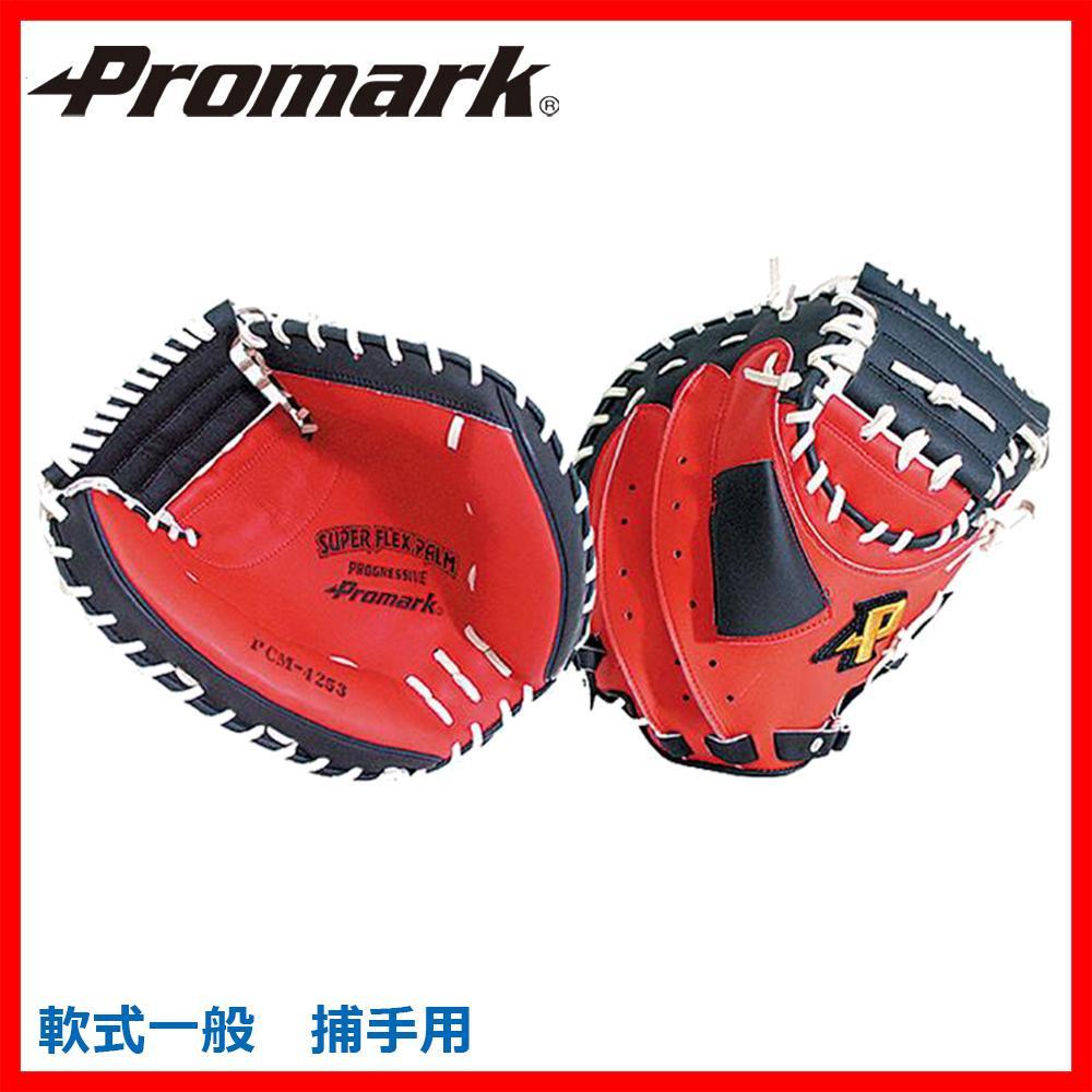 【大感謝価格】 Promark プロマーク 野球グラブ グローブ 軟式一般 捕手用 キャッチャーミット レッドオレンジ×ブラック PCM-4253 【返品キャンセル不可】