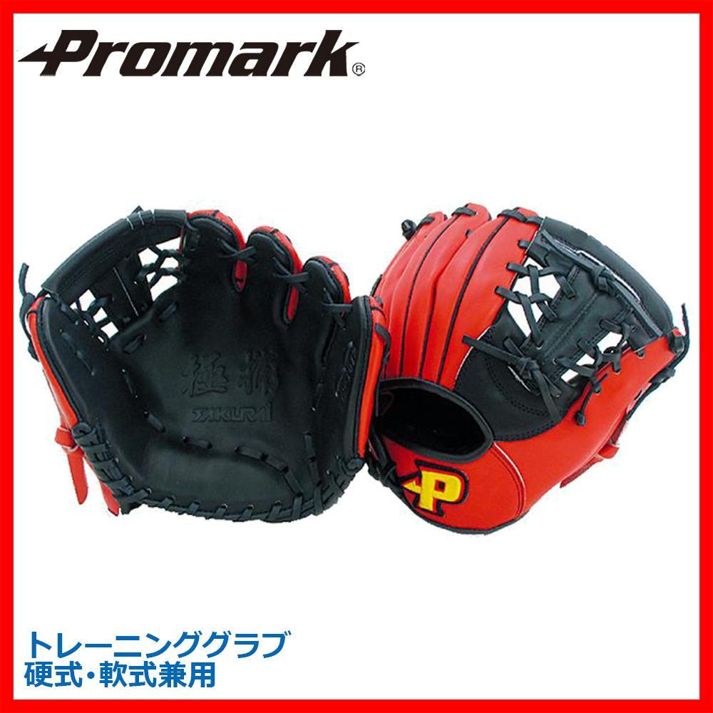 【大感謝価格】 Promark プロマーク 野球グラブ グローブ 硬式・軟式兼用 トレーニンググラブ ブラック×レッドオレンジ TG-1012 【返品キャンセル不可】