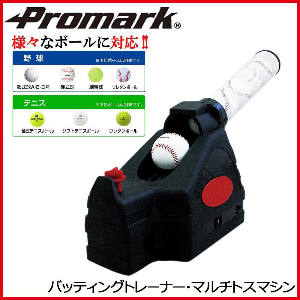 【大感謝価格】 Promark プロマーク バッティングトレーナー・マルチトスマシン HT-86 【返品キャンセル不可】