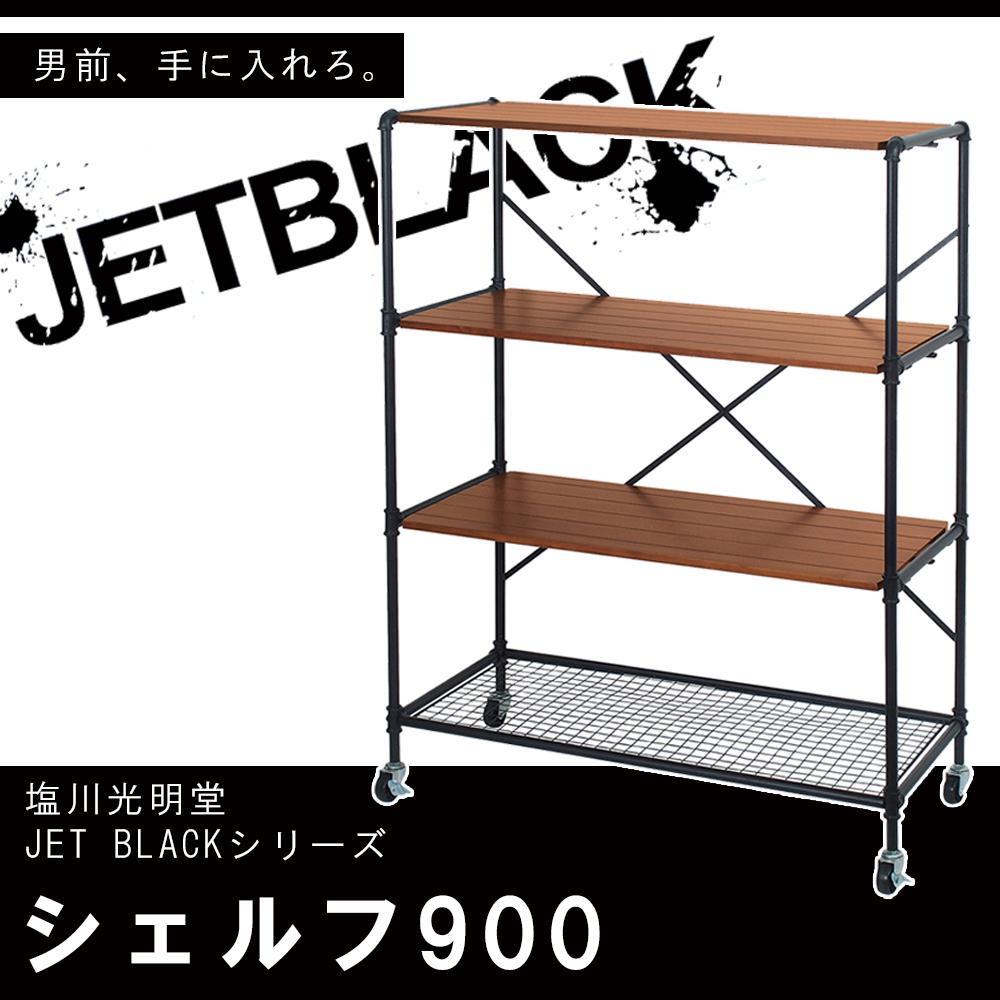 【メーカー直送・大感謝価格】 塩川光明堂 JET BLACK ジェットブラック シリーズ シェルフ900 【返品キャンセル不可】