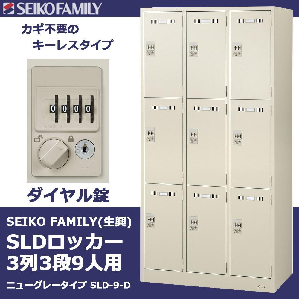【メーカー直送・大感謝価格】 SEIKO FAMILY 生興 SLDロッカー 3列3段9人用ロッカー ダイヤル錠・ニューグレータイプ SLD-9-D 【返品キャンセル不可】