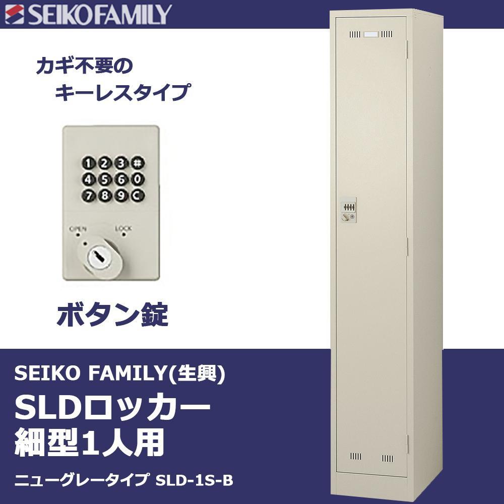 【メーカー直送・大感謝価格】 SEIKO FAMILY 生興 SLDロッカー 細型1人用ロッカー ボタン錠・ニューグレータイプ SLD-1S-B 【返品キャンセル不可】