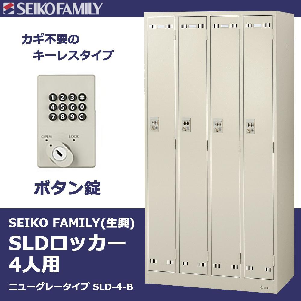 【メーカー直送・大感謝価格】 SEIKO FAMILY 生興 SLDロッカー 4人用ロッカー ボタン錠・ニューグレータイプ SLD-4-B 【返品キャンセル不可】