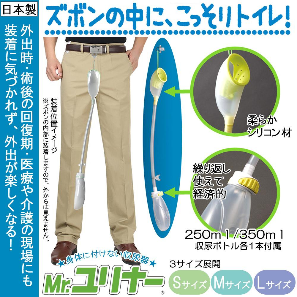 【大感謝価格】 男性用携行型 身体に付けない収尿器 「Mr.ユリナー」 Sサイズ 【返品キャンセル不可】