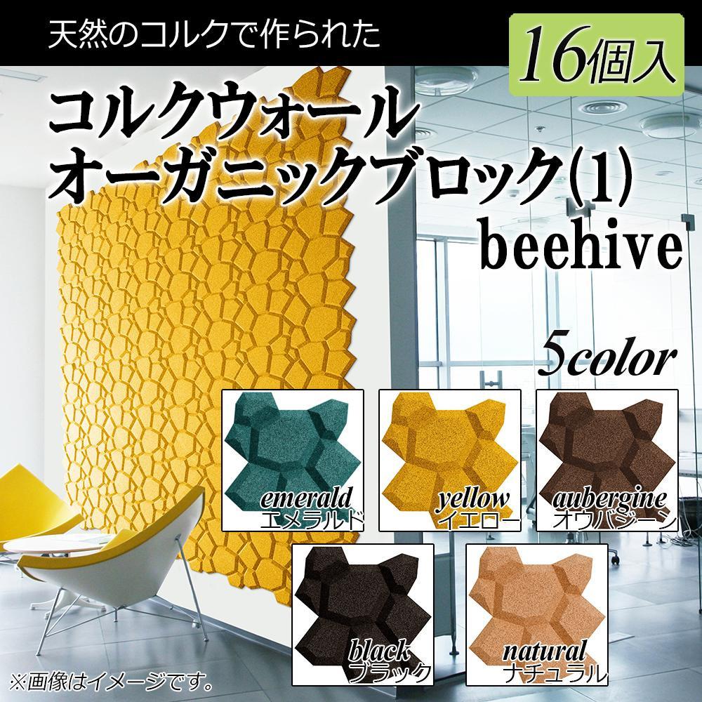 【大感謝価格】 コルクウォール オーガニックブロック 1 beehive 16個入 CPMOB01 emerald エメラルド 【返品キャンセル不可】