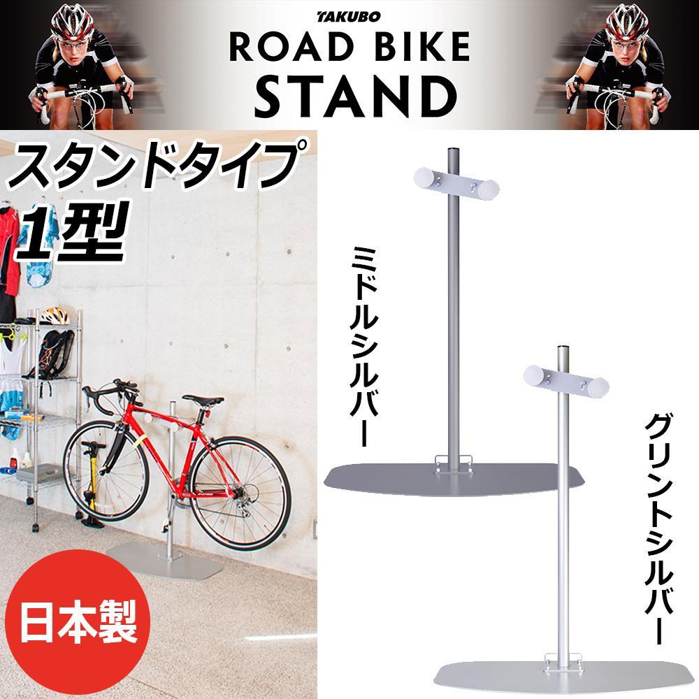 【メーカー直送・大感謝価格】 日本製 スタンドタイプ ロードバイクスタンド 1型 ミドルシルバー・SP-RB1MS 【返品キャンセル不可】