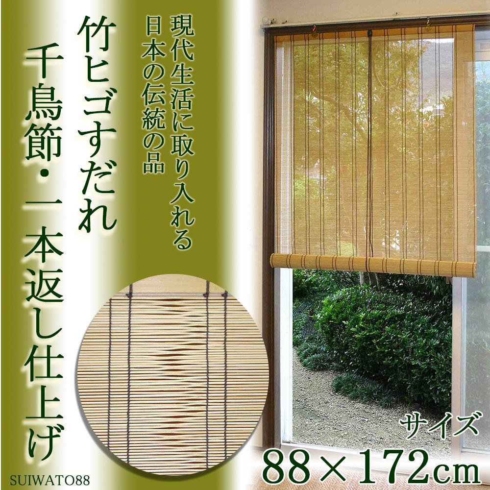 【大感謝価格】 竹ヒゴすだれ 千鳥節・一本返し仕上げ 幅88×長さ172cm SUIWATO88 【返品キャンセル不可】