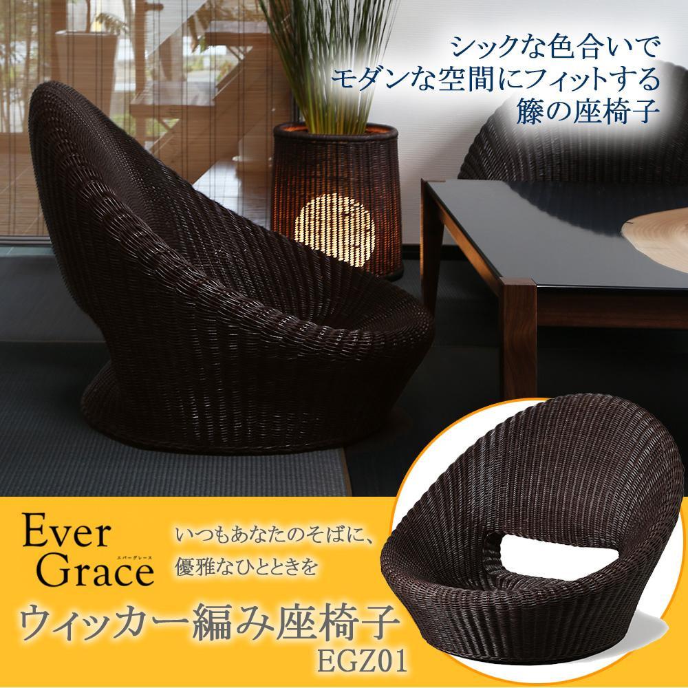 【メーカー直送・大感謝価格】 Ever Graceエバーグレース ウィッカー編み座椅子 EGZ01 【返品キャンセル不可】