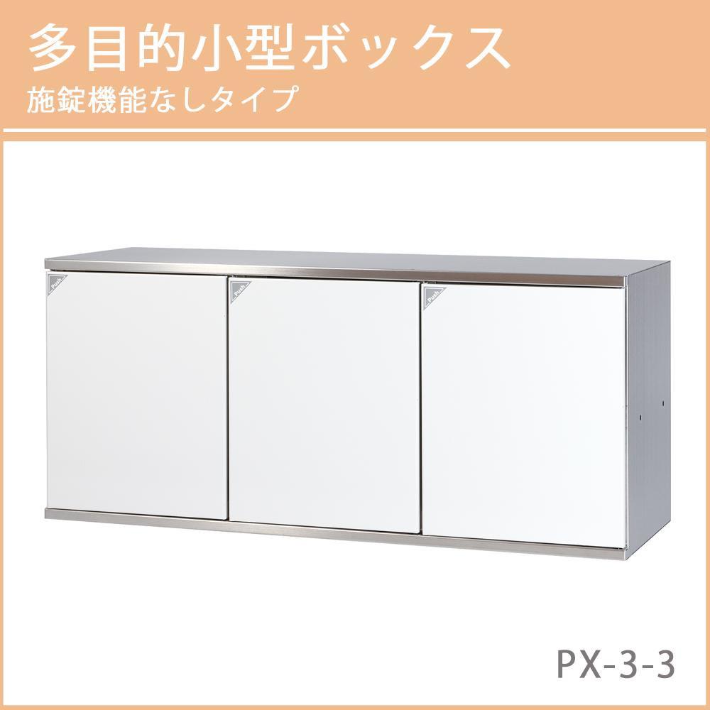 【大感謝価格】 タジマメタルワーク 多目的小型ボックス 施錠機能なしタイプ PX-3-3 【返品キャンセル不可】