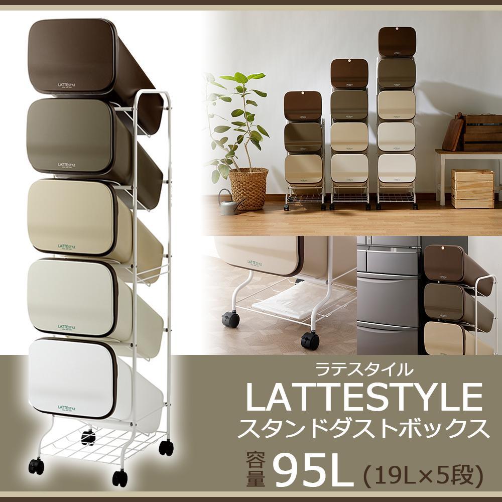 【大感謝価格】 リス LATTE STYLE ラテスタイル スタンドダストボックス ゴミ箱 MX・ミックス 5P GLAT003 【返品キャンセル不可】