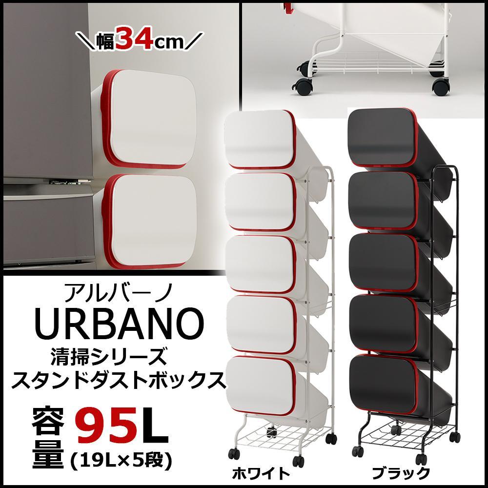 【大感謝価格】 リス URBANO アルバーノ 清掃シリーズ スタンドダストボックス ゴミ箱 5P W・ホワイト・GETJ042 【返品キャンセル不可】
