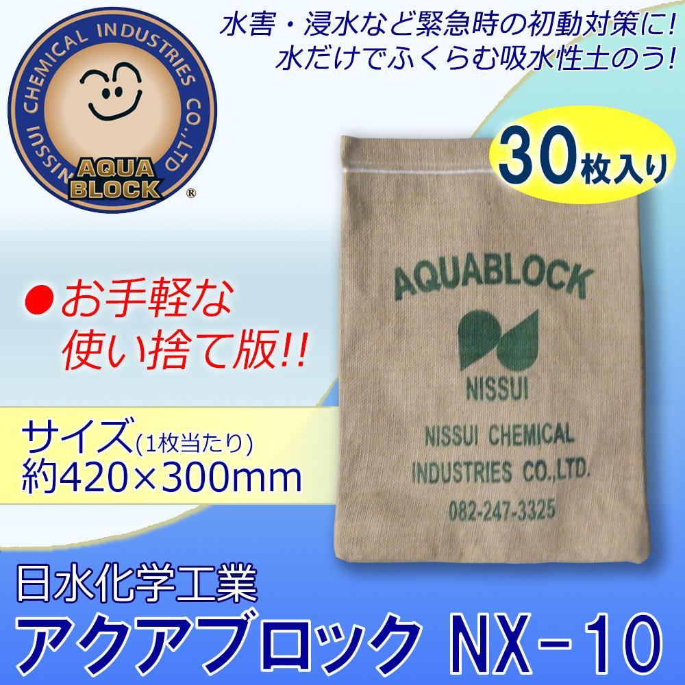 【大感謝価格】 日水化学工業 防災用品 吸水性土のう 「アクアブロック」 NXシリーズ 使い捨て版 真水対応 NX-10 30枚入り 【返品キャンセル不可】