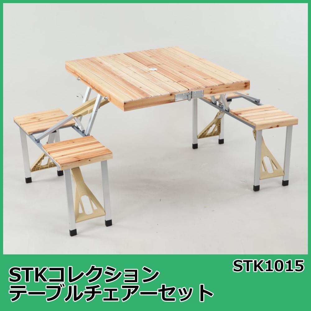 【大感謝価格】 簡単設置!コンパクト収納! STKコレクション テーブルチェアーセット STK1015 【返品キャンセル不可】