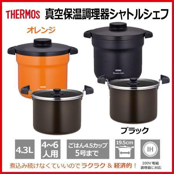 【大感謝価格】 THERMOS サーモス 真空保温調理器シャトルシェフ 4.3L KBJ-4500 オレンジ・OR 【返品キャンセル不可】