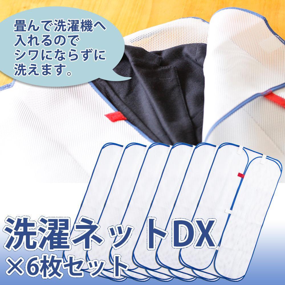 【大感謝価格】 洗濯ネットDX ×6枚セット 【返品キャンセル不可】