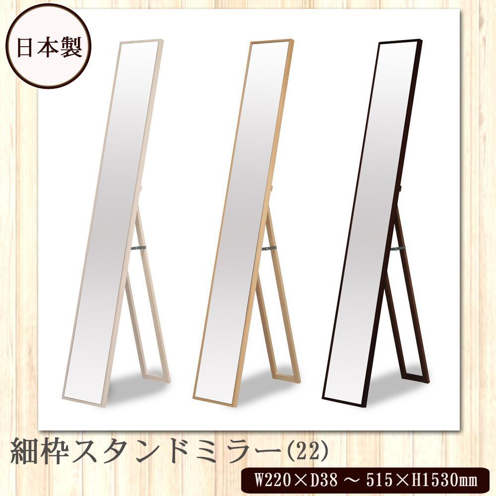 【大感謝価格】 ines アイネス 日本製 細枠スタンドミラー 22 NK-1 WH・ホワイト 【返品キャンセル不可】
