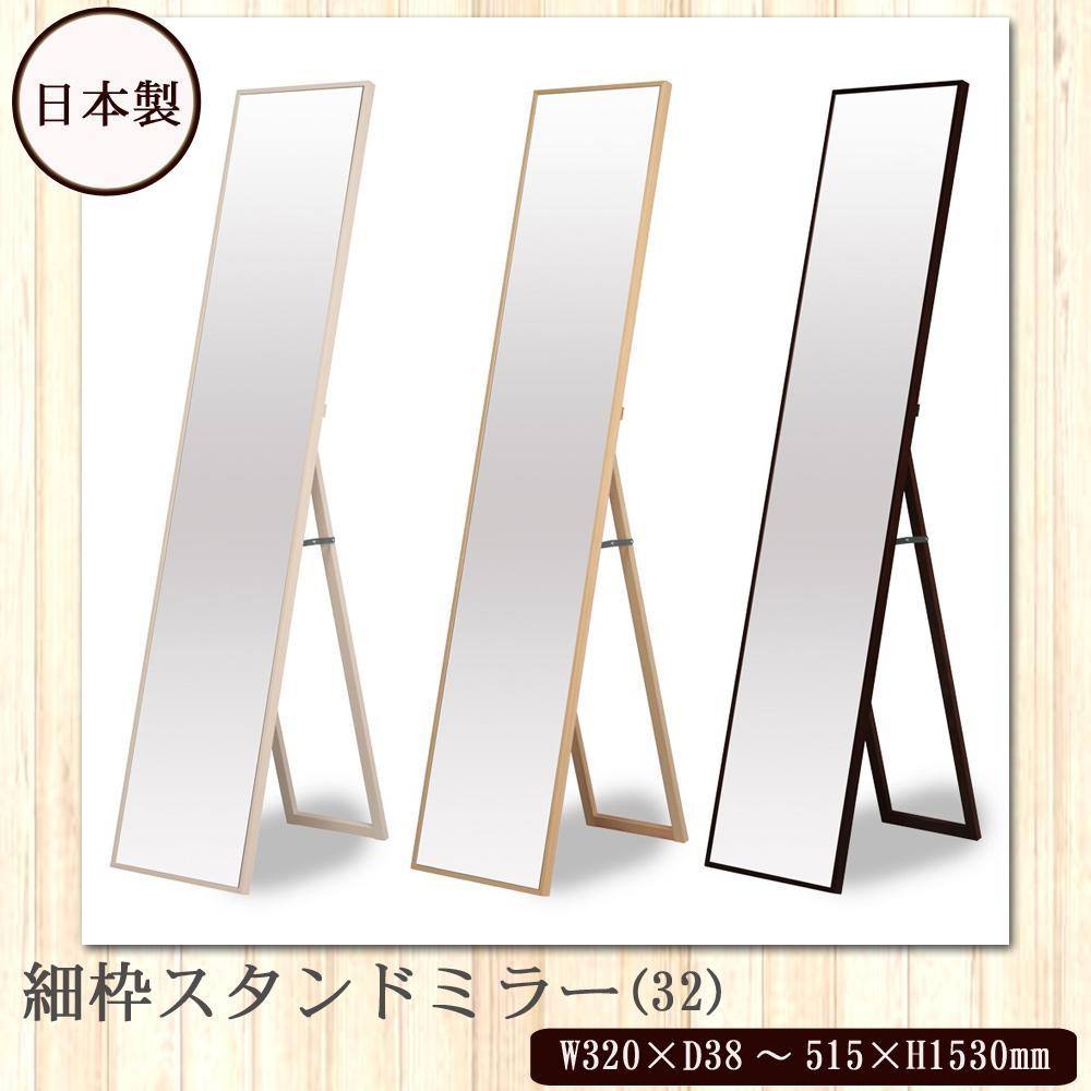 【大感謝価格】 ines アイネス 日本製 細枠スタンドミラー 32 NK-2 WH・ホワイト 【返品キャンセル不可】